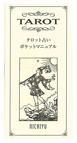 グミベア・タロット(缶入り)日本語小冊子『ポケットマニュアル』付