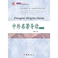 Classic full reading: Chinese and foreign classics REVIEW (junior version)(Chinese Edition)
