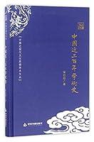 中国近现代文化思想学术文丛—中国近三百年学术史