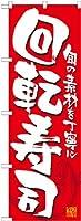 (お得な2枚セット)N_のぼり 21053 回転寿司 赤白 2枚セット