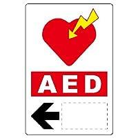 831-02 救急ステッカー AED誘導左矢印