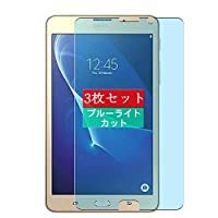 3枚 Sukix ブルーライトカット フィルム 、 Samsung Galaxy J Max 2016 7 inches 向けの 液晶保護フィルム ブルーライトカットフィルム シート シール 保護フィルム(非 ガラスフィルム 強化ガラス ガラス ) 修繕版