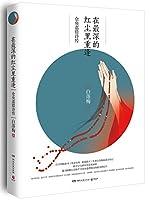 Reunion (Chinese Edition)