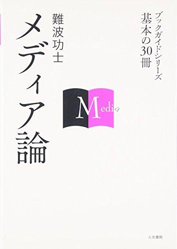 メディア論 (ブックガイドシリーズ 基本の30冊)