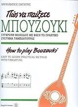 How to play Bouzouki / Pos na paixete bouzouki (Greek-English edition)