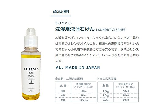 SOMALI(そまり)洗濯用液体石けん600ml