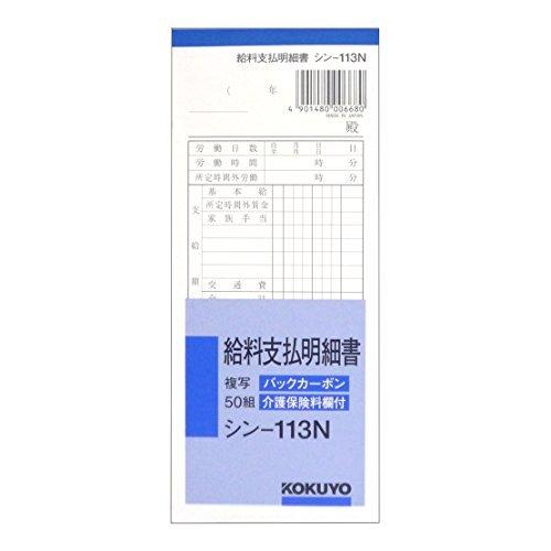 コクヨ シン-113N バックカーボン複写 給料支払明細書 50組 おまとめセット【3個】