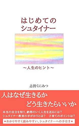はじめてのシュタイナー: 〜人生のヒント〜