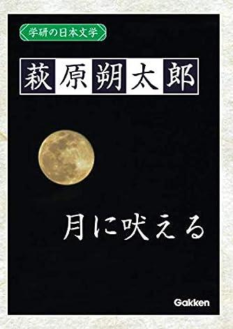 学研の日本文学 萩原朔太郎: 月に吠える