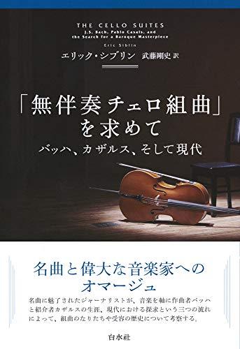 「無伴奏チェロ組曲」を求めて(新装版):バッハ、カザルス、そして現代