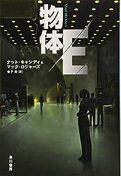 ナット・キャシディ&マック・ロジャーズ『物体E』(早川書房)