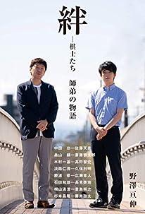 絆―棋士たち 師弟の物語