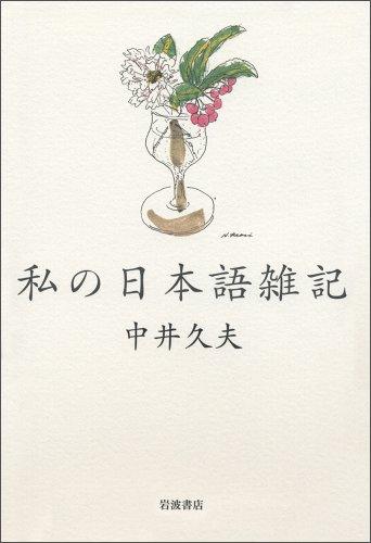 私の日本語雑記