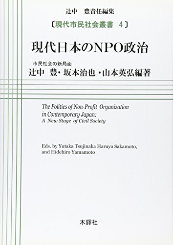 現代日本のNPO政治―市民社会の新局面 (現代市民社会叢書)の詳細を見る