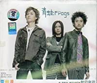 青蛙楽隊 THE FLOGS 新的奇迹  中国ap01