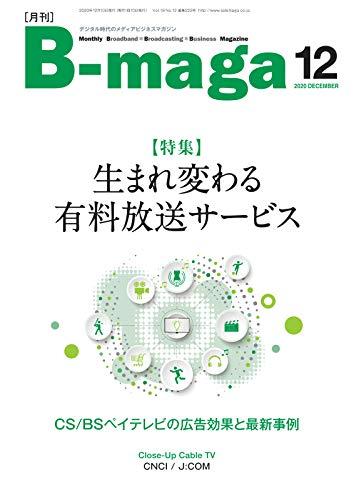 B-maga(ビーマガ) 2020年12月号 (2020-12-15) [雑誌]