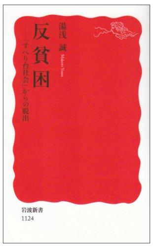 反貧困―「すべり台社会」からの脱出 (岩波新書)