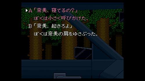 スパイク・チュンソフト『弟切草』