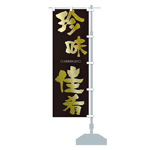 珍味佳肴 のぼり旗 サイズ選べます(コンパクト45x150cm 右チチ)