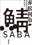 鯖 (徳間文庫)