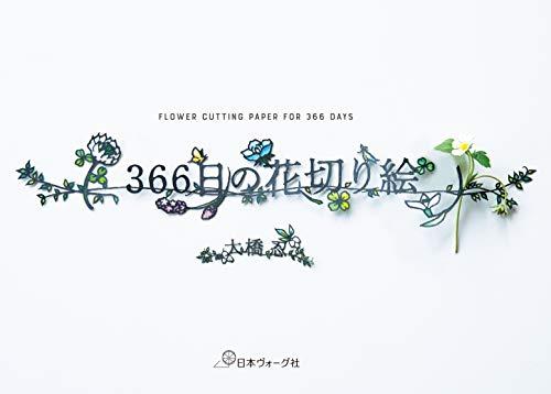 366日の花切り絵