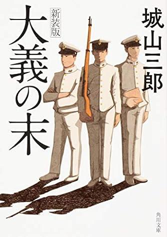 大義の末 新装版 (角川文庫)