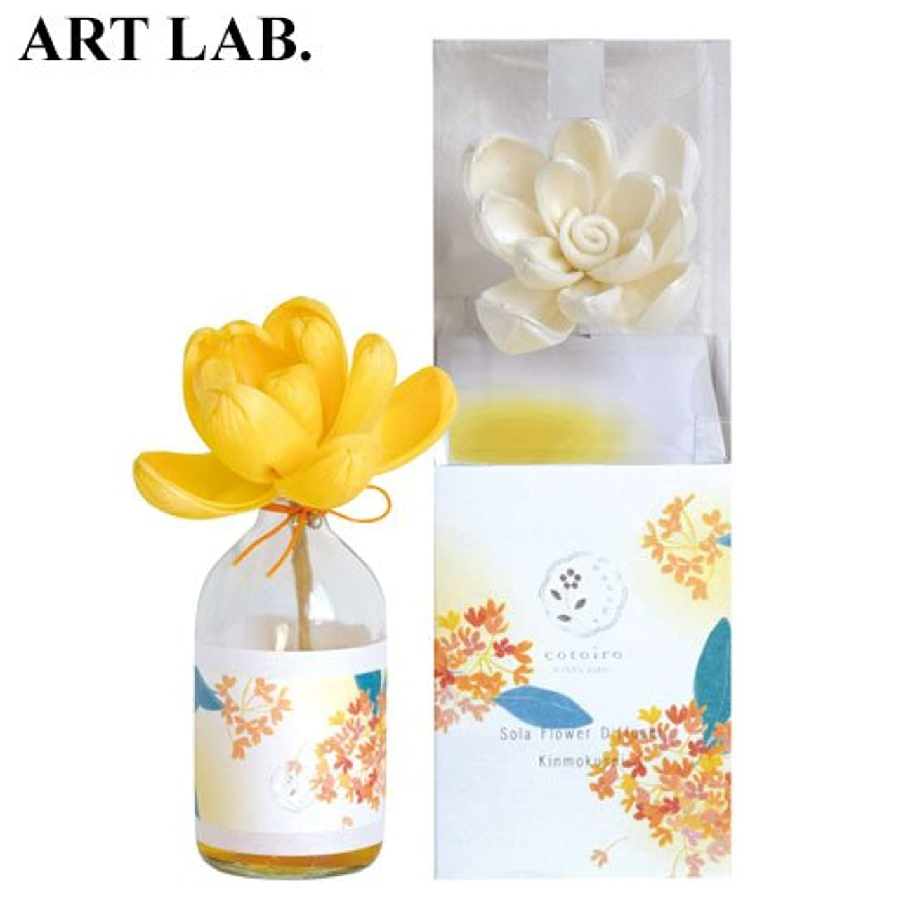 パドル半径明示的にwanokaソラフラワーディフューザー金木犀《果実のような甘い香り》ART LABAroma Diffuser