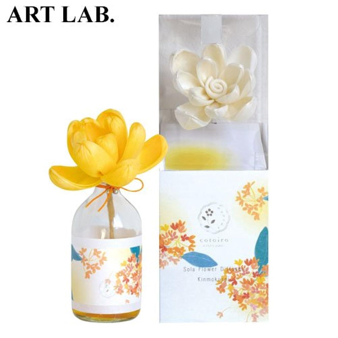 突進摂動たっぷりwanokaソラフラワーディフューザー金木犀《果実のような甘い香り》ART LABAroma Diffuser