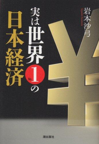 実は世界No.1の日本経済の詳細を見る