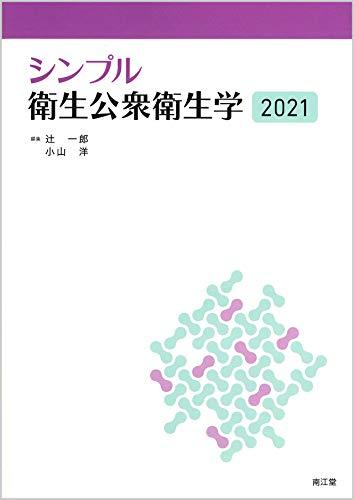 シンプル衛生公衆衛生学2021
