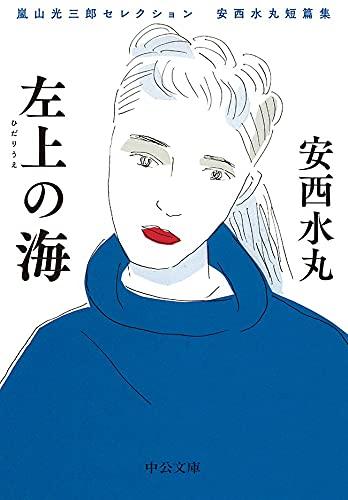 嵐山光三郎セレクション 安西水丸短篇集 左上の海 (中公文庫)