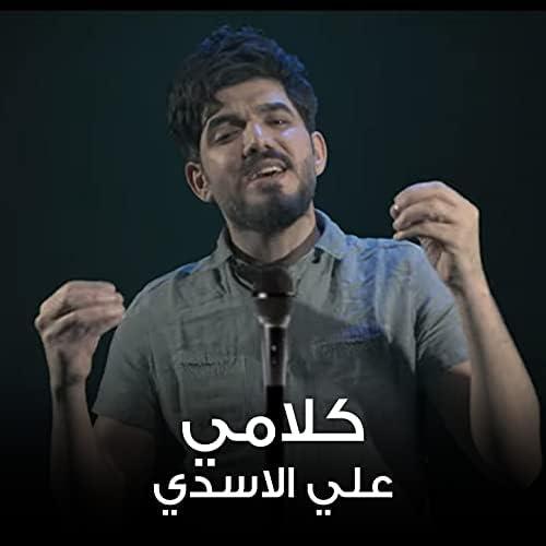 Ali Al Asady