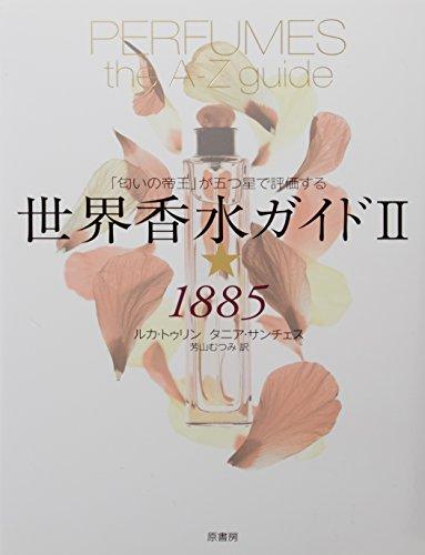 世界香水ガイド2★1885 ~「匂いの帝王」が五つ星で評価する