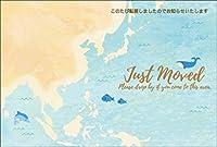 【私製10枚】オリジナル引越MAPはがき「ここからここへ」カスタマイズシール付き (カラー/アジア)72328AM