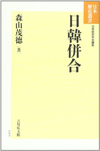 日韓併合 (日本歴史叢書)