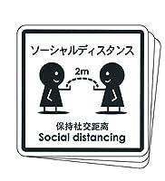 【シール ソーシャルディスタンス】縦145㎜×横145㎜ 3ヶ国語対応 標識ラベル 日本製 (3枚)