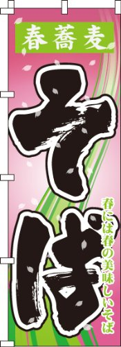 のぼり 春蕎麦そば 0020145IN