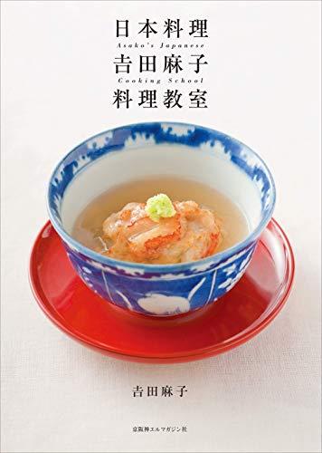 日本料理 吉田麻子料理教室の詳細を見る