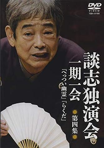 DVD>談志独演会一期一会 第四集 『へっつい幽霊』『らくだ』 (<DVD>)