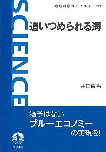 追いつめられる海 (岩波科学ライブラリー)