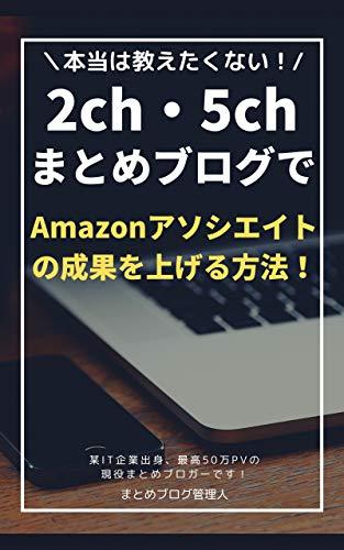 本当は教えたくない!2ch・5chまとめブログでAmazonアソシエイトの成果を上げる方法! まとめブログ管理人