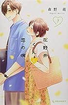 花野井くんと恋の病 第07巻