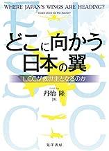 どこに向かう日本の翼―LCCが救世主となるのか―