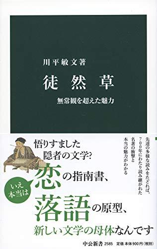 徒然草-無常観を超えた魅力 (中公新書)