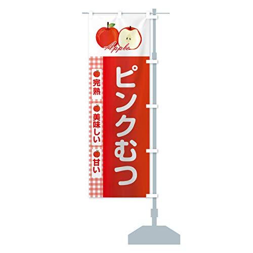 ピンクむつ のぼり旗 サイズ選べます(ショート60x150cm 右チチ)