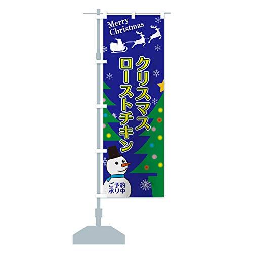 クリスマスローストチキン のぼり旗 サイズ選べます(ジャンボ90x270cm 左チチ)