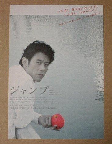 【映画チラシ】ジャンプ 竹下昌男 原田泰造 [映画チラシ]