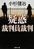 疑惑 裁判員裁判 (集英社文庫)
