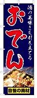 TOSPA のぼり 旗「おでん 鍋料理」紺地 フルカラー 60×180cm ポリエステル製