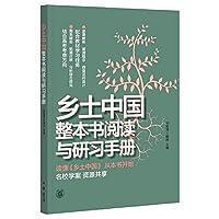 乡土中国整本书阅读与研习手册